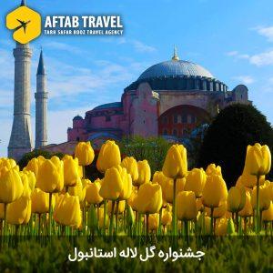 جشنواره لاله استانبول