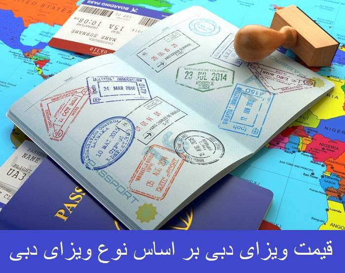 قیمت ویزای دبی بر اساس نوع ویزای دبی
