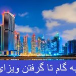 راهنمای گرفتن ویزای دبی
