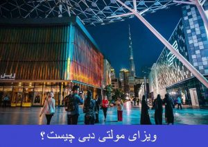 ویزای مولتی دبی چیست