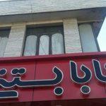 بابا بستنی بهترین بستنی فروشی شیراز