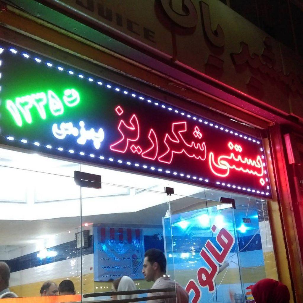 شکر ریز بهترین فالوده فروشی شیراز