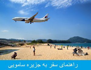 راهنمای سفر به جزیره سامویی