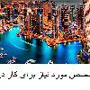 ۱۰ تخصص مورد نیاز برای کار در دبی